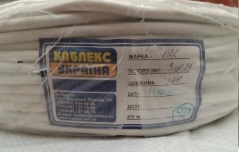 Провод ПВС 5х0,75 Каблекс (Одесса)