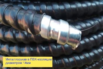 Металлорукав D=14 мм оцинкованный в ПВХ-оболочке