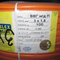 Провод ВВГп-нгд 3х1,5 Каблекс (Одесса)