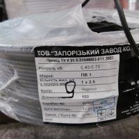 Провод ПВ-1 нг 1х2,5 ЗЗЦМ (Запорожье)