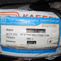 Провод АВВГ 2х4 Энергопром (Днепропетровск)