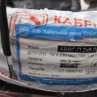Провод АВВГ 2х6 Энергопром (Днепропетровск)