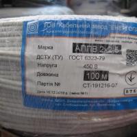 Провод АППВ 2х2,5 Энергопром (Днепропетровск)