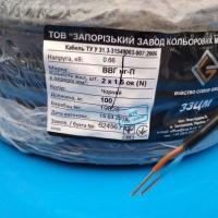 Провод ВВГп-нг 2х1,5 ЗЗЦМ (Запорожье)