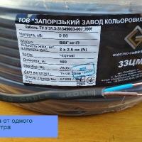 Провод ВВГп-нг 2х2,5 ЗЗЦМ (Запорожье)